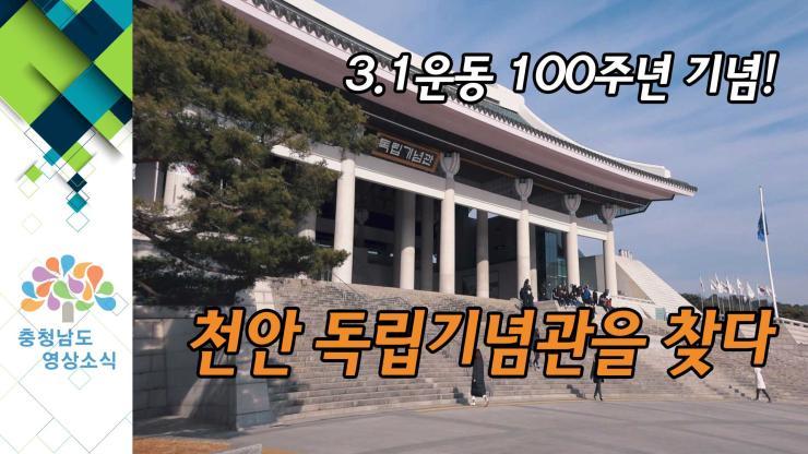 [VCR]3.1운동 100주년 기념! 천안 독립기념관을 찾다