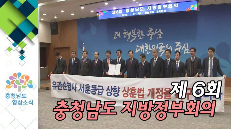 [NEWS]제 6회 충청남도 지방정부회의