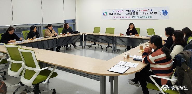 '사례공유 데이'로 통합사례관리사 역량 향상