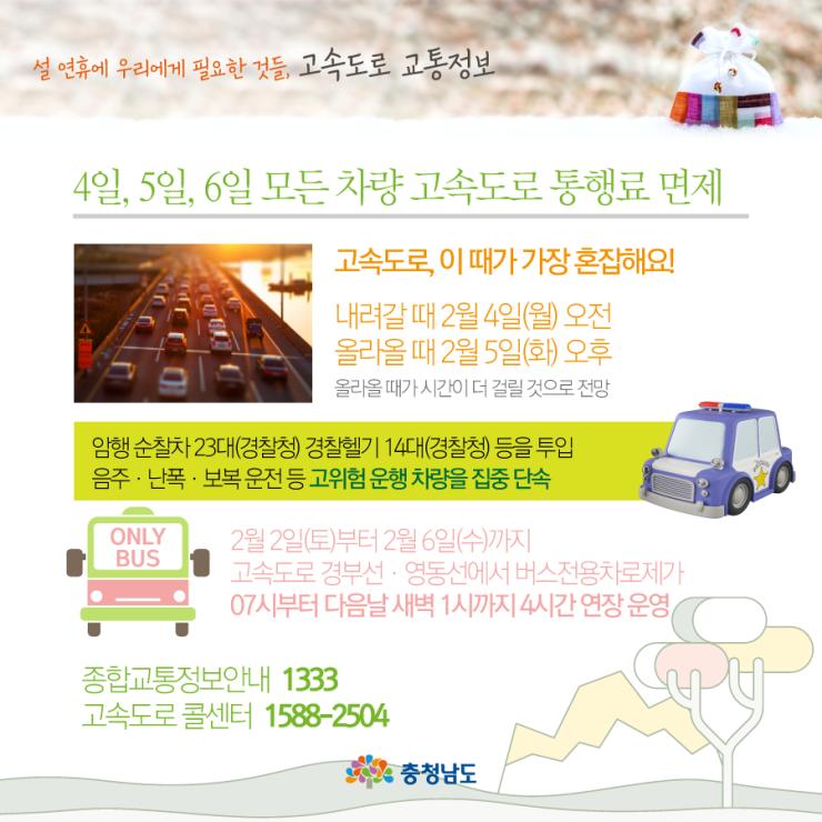 고속도로 교통정보