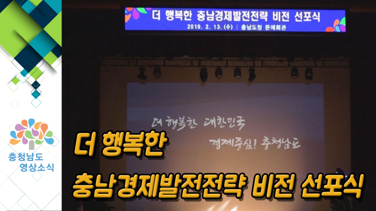 [NEWS] 더 행복한 충남경제발전전략 비전 선포식