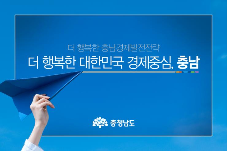 더 행복한 대한민국 경제중심, 충남