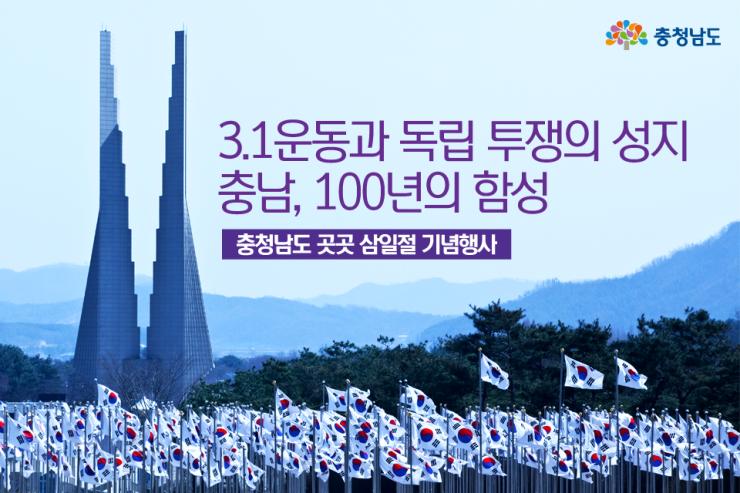 3.1운동과 독립투쟁의 성지 - 충남, 100년의 함성