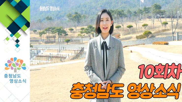 [종합] 충청남도 영상소식 10회
