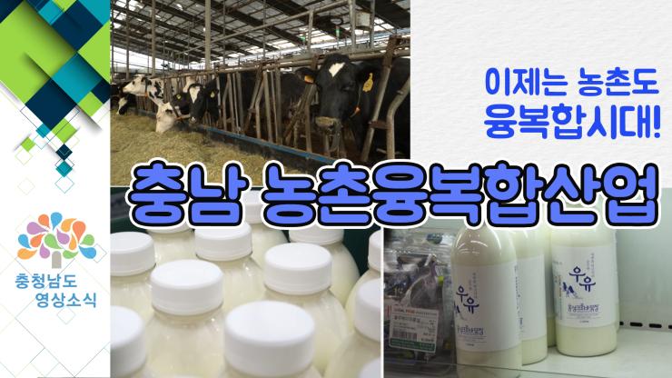 [NEWS] 충남 농촌 융복합 산업