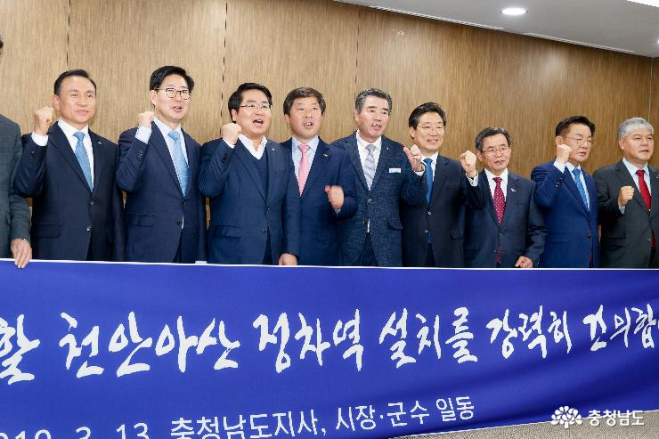 '평택~오송 복복선 천안아산 정차역 설치' 촉구 결의