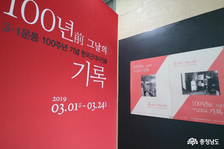 3.1운동 100주년 기념, 한국근대사진전을 찾다!