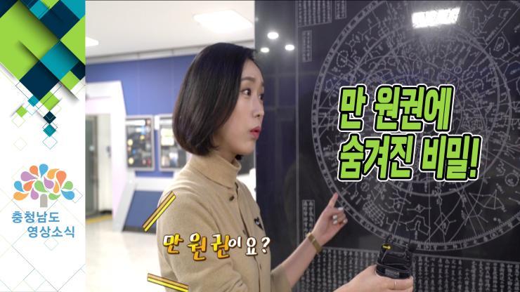 [VCR]만 원권의 숨겨진 비밀! (서산 류방택 천문기상과학관)