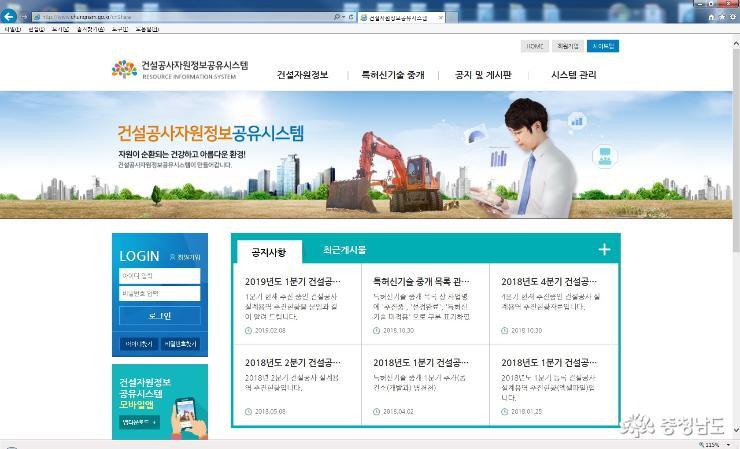 건설공사 자원정보 공유시스템, '효자손' 역할 톡톡