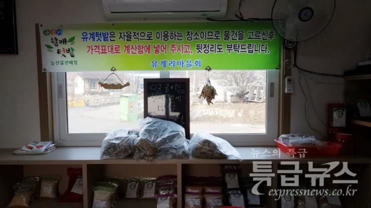 마을주민들이 생산한 농산물 무인판매