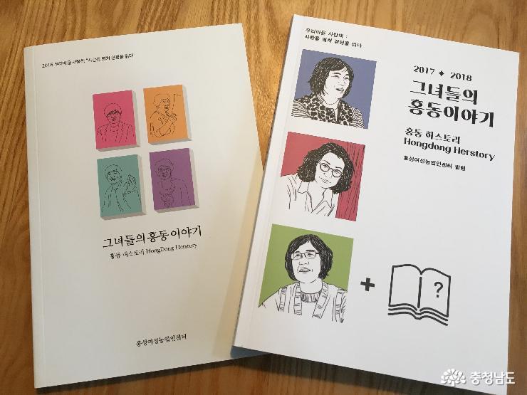 '우리마을 사람책' 농촌 여성들의 이야기를 펼쳐, 농촌 여성들의 경험을 읽습니다'