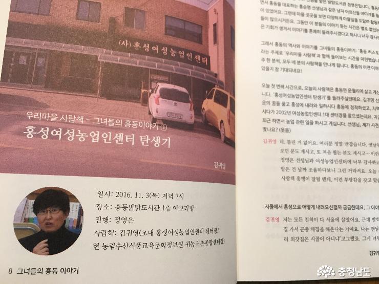 초대 홍성여성농업인센터장 김귀영