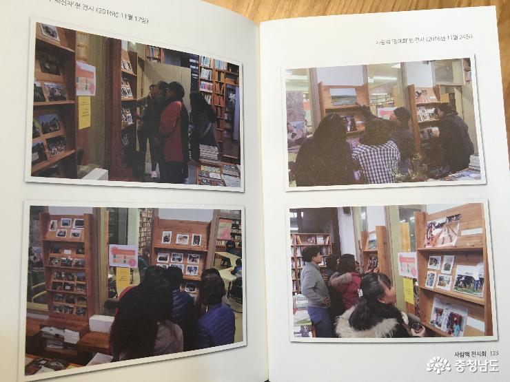 우리마을 사람책 스케치, 다양한 마을 사람들이 함께 했습니다.