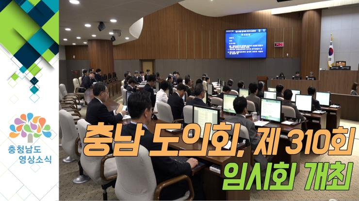 [NEWS] 충남 도의회, 제 310회 임시회 개최