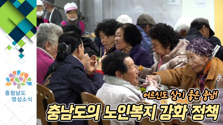 [NEWS]충남도의 노인복지 강화정책