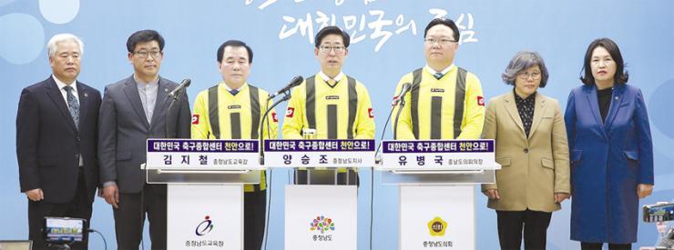 한국축구센터 천안 유치…역량 결집