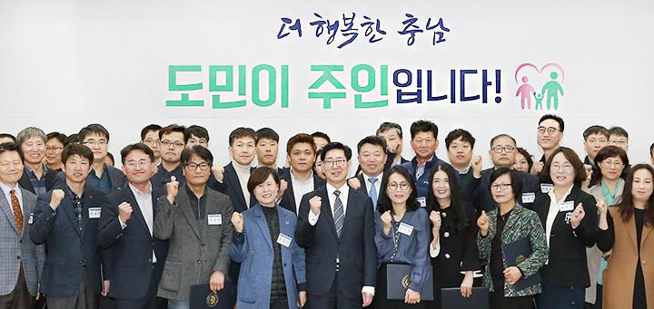 """""""도민참여와 소통 환경 조성 앞장"""""""