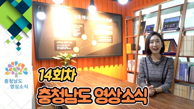 [종합] 충청남도 영상소식 14회차
