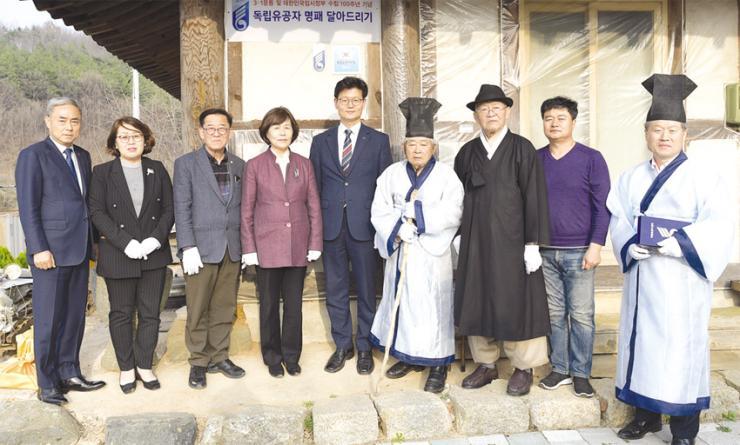 공주시 '독립유공자 명패 달아드리기'