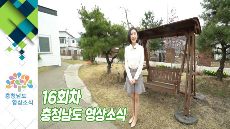[종합] 충청남도 영상소식 16회차