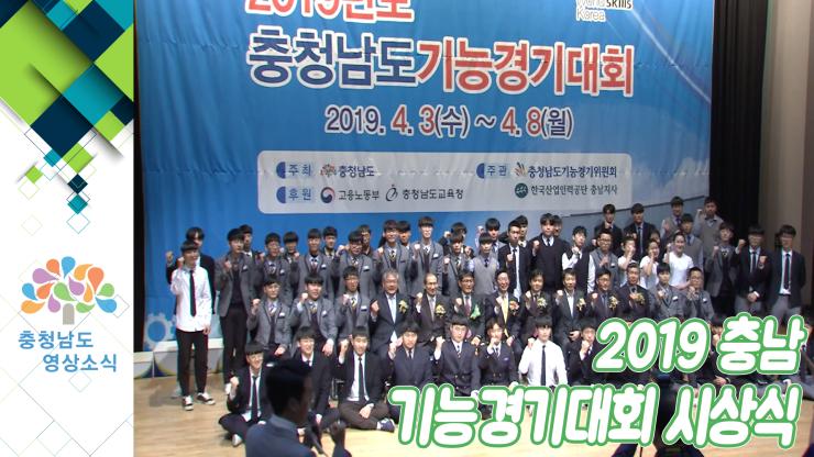 [NEWS]2019 충남기능경기대회 시상식