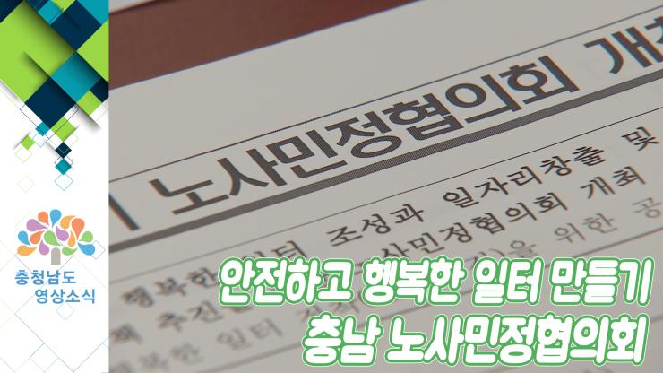 [NEWS] 안전하고 행복한 일터 만들기 충남 노사민정협의회