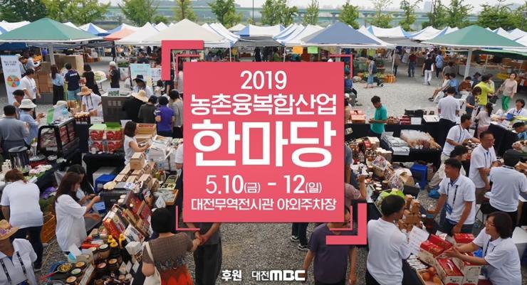 2019 농촌융복합산업 한마당 홍보 동영상