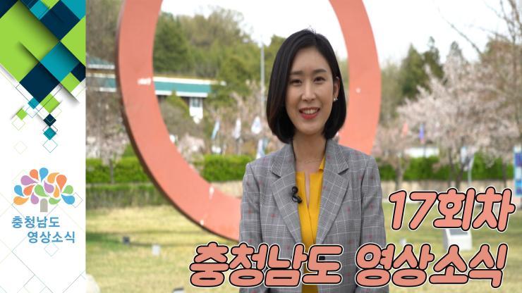 [종합] 충청남도 영상소식 17회차