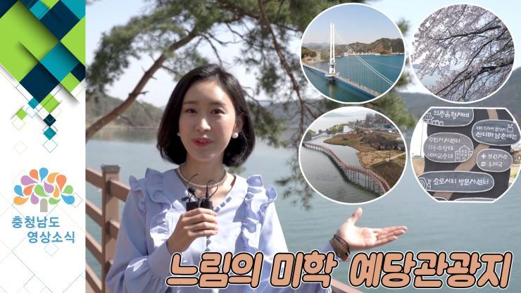[VCR]느림의 미학, 예당 관광지