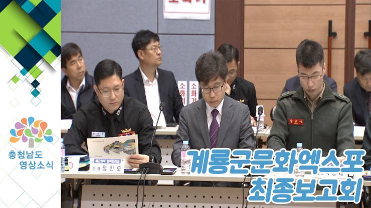 [NEWS]계룡군문화엑스포 최종보고회