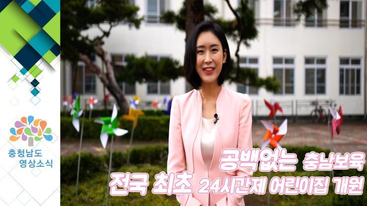 [NEWS]아이 키우기 좋은 충남 비전 선포식 전국 최초 24시간제 어린이집 개원
