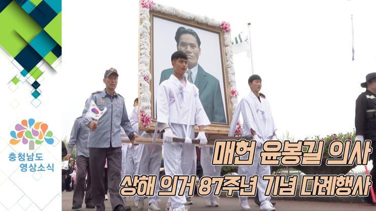 [NEWS]'매헌 윤봉길 의사' 상해 의거 87주년 기념 다례행사