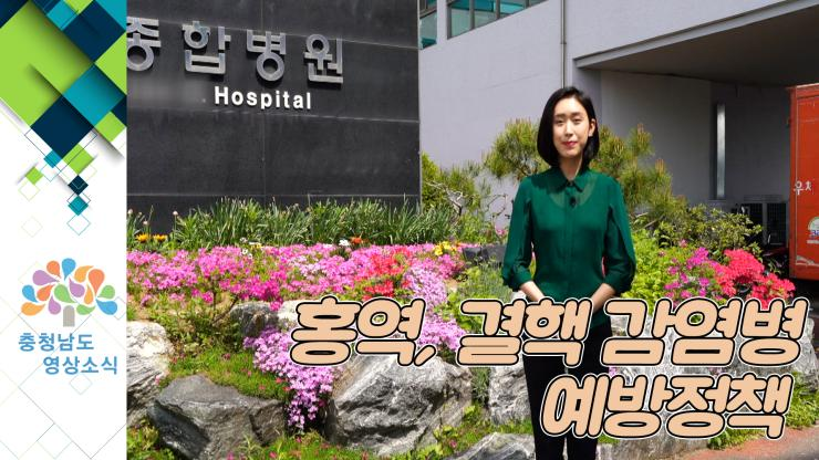 [NEWS]홍역, 결핵 감염병 예방정책