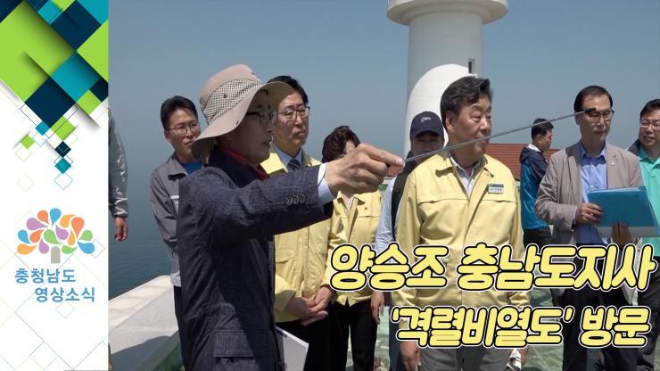 [NEWS]양승조 충남도지사 '격렬비열도' 방문