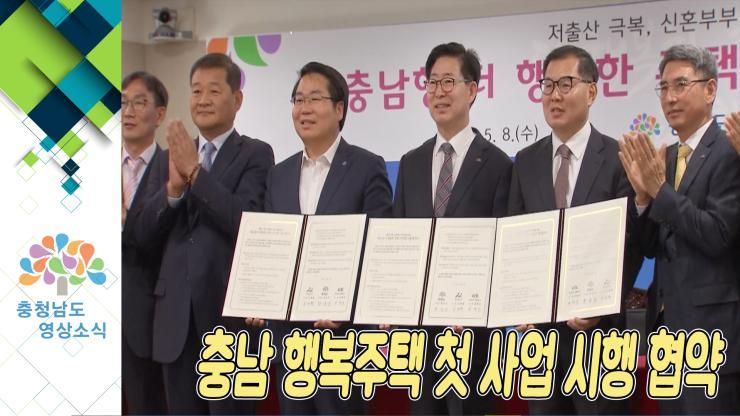 [NEWS]충남 행복주택 첫 사업 시행 협약