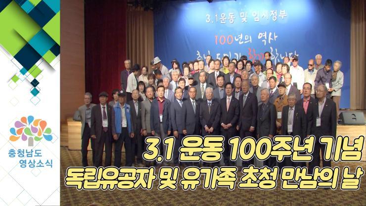 [NEWS]3.1 운동 100주년 기념 독립유공자 및 유가족 초청 만남의 날
