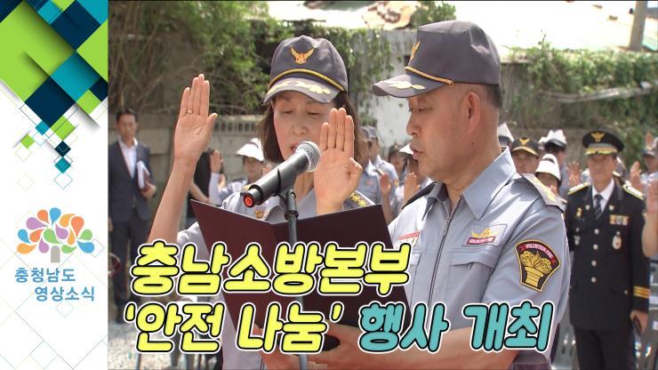 [NEWS]충남소방본부 '안전 나눔' 행사 개최