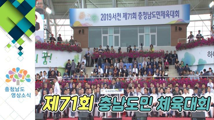 [NEWS]제71회 충남도민 체육대회