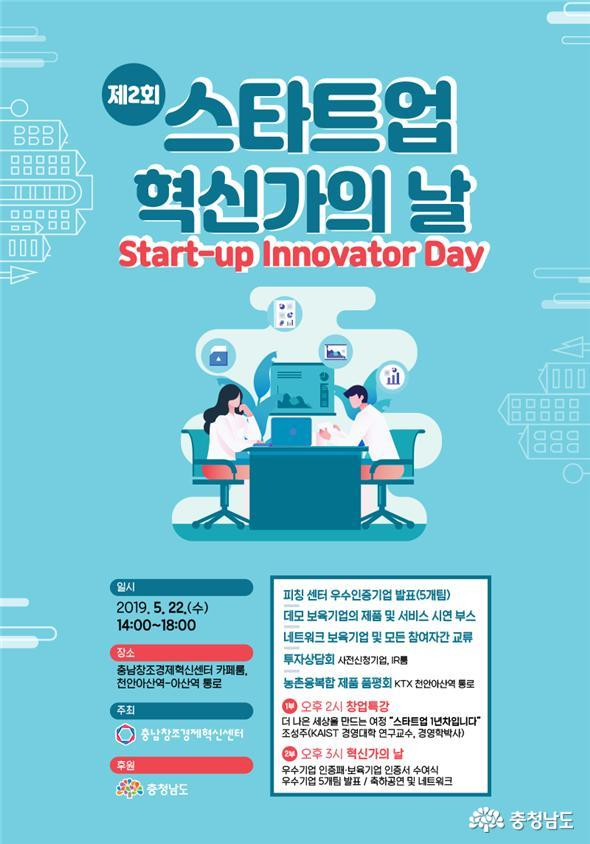 충남혁신센터, 우수기업 성과 공유 및 교류의 장 개최