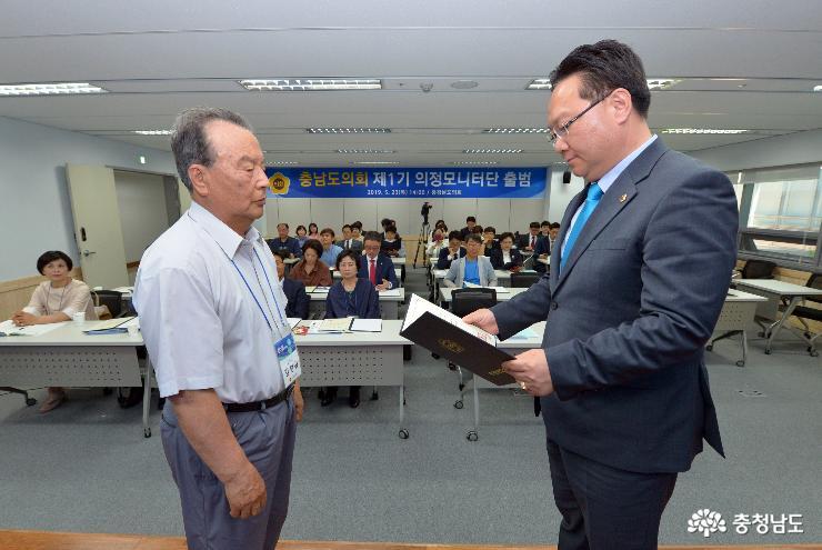 충남도의회, 『제1기 의정모니터 위촉식』 개최