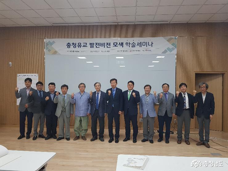 충남역사문화연구원, 충청유교 발전비전 세미나 개최