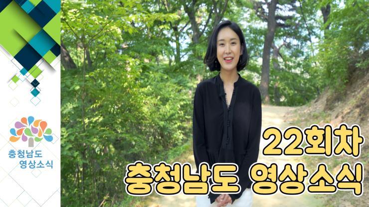 [종합]충청남도 영상소식 22회차