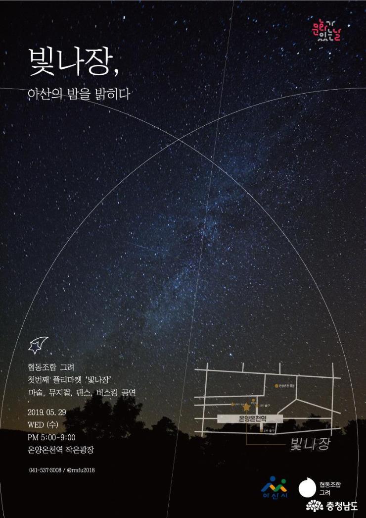 아산시, '빛나장' 문화예술공연...아산의 밤을 밝힌다