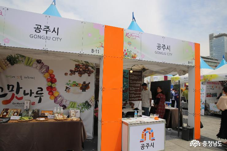 공주의 백제문화제를 서울에서 만나봤어요
