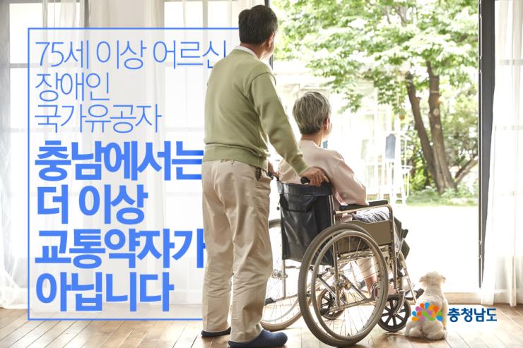 75세 이상 어르신, 장애인, 국가유공자 - 충남에서는 더 이상 교통약자가 아닙니다.