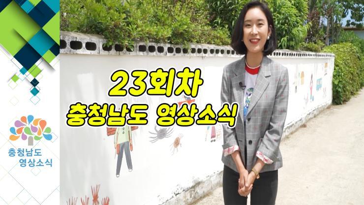 [종합]충청남도 영상소식 23회차