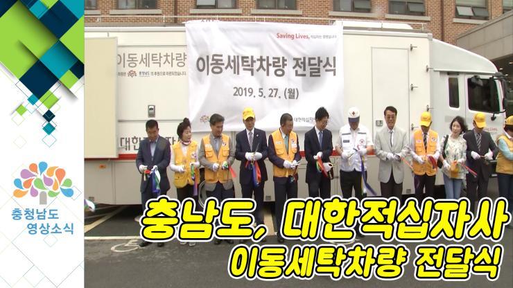[NEWS]충남도, 대한적십자사 이동세탁차량 전달식