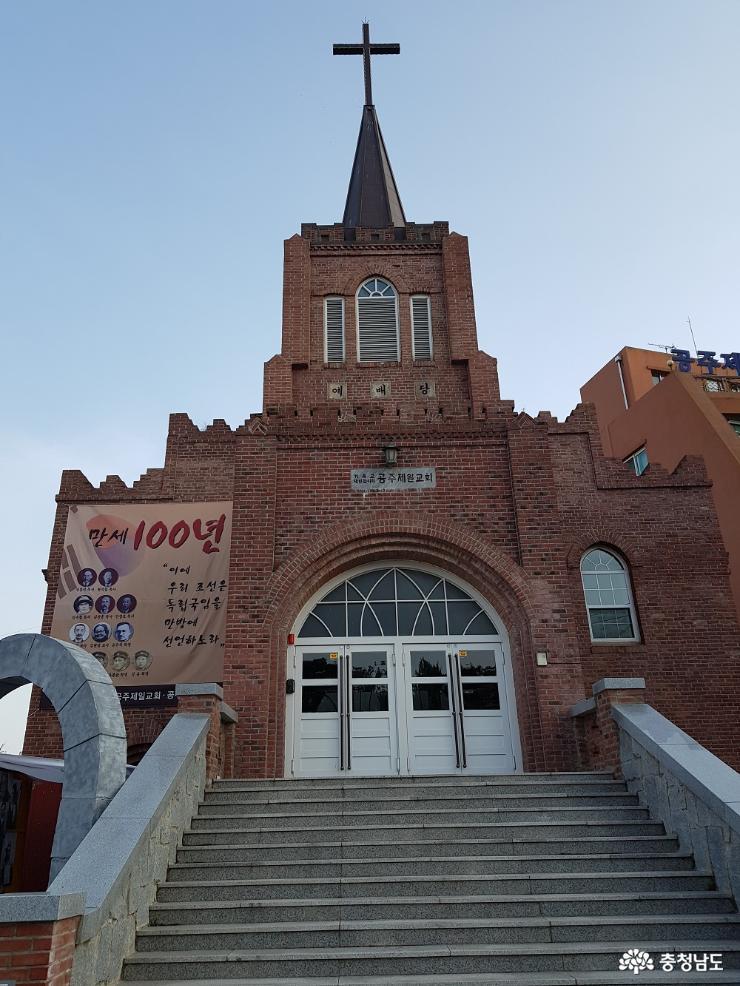 공주 기독교의 성지이며 역사의 현장