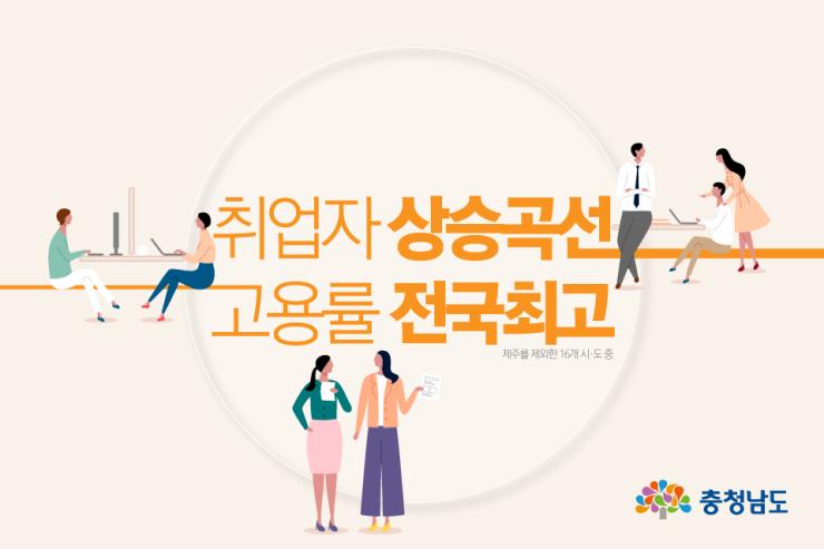 취업자 상승곡선, 고용률 전국최고