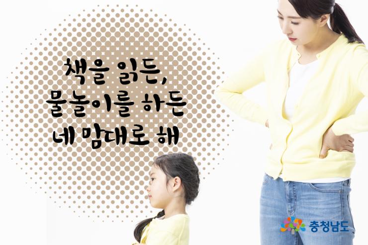 충남도서관 내 수경시설 개장